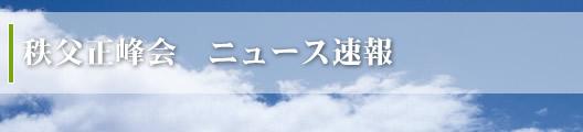 秩父正峰会 ニュース速報